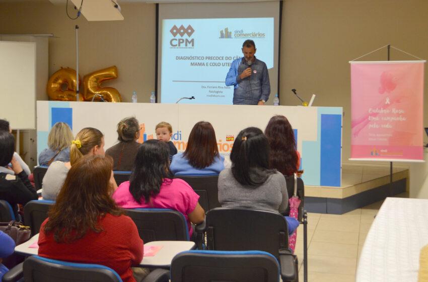 Outubro Rosa: Comerciárias lotam o auditório do Sindicomerciários